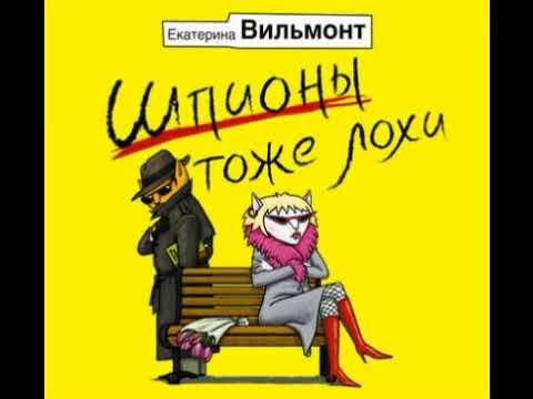 Аудиокнига Шпионы тоже лохи Екатерина Вильмонт
