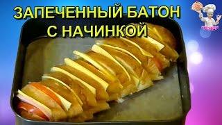 Запеченный батон с начинкой! Завтрак вкусно и быстро. ВКУСНЯШКА