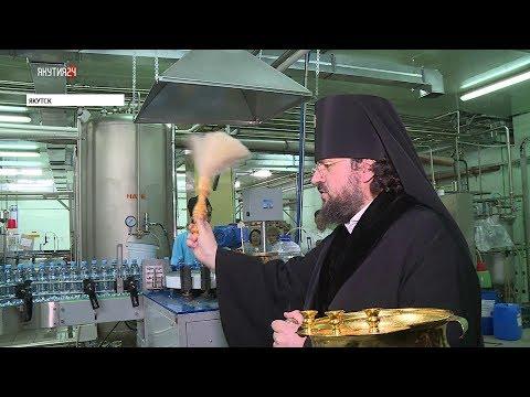 Архиепископ Якутский и Ленский Роман благословил розлив воды в агропромышленной корпорации «Якутия».