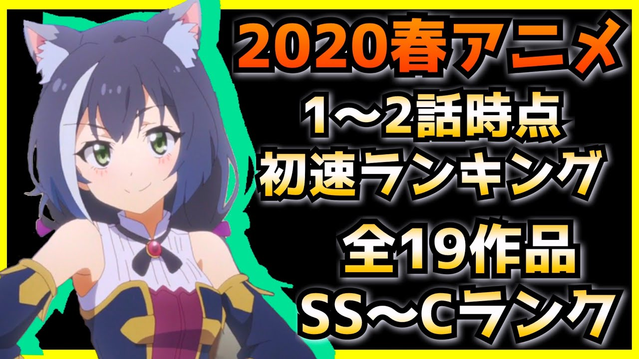 アニメ ランキング 今期