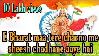 A Bharat Ma tere charno me sheesh chadane aae hai (Desh bhagti song) ए भारत माँ तेरे चरणों में शीश