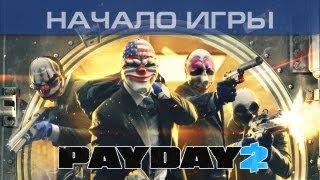 ▶ PayDay 2 - Начало игры
