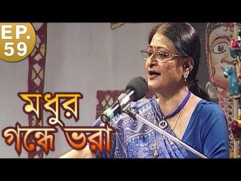 মধু গন্ধে ভরা - Madhu Gandhe Bhara | Rabindra Sangeet | Unplugged | Episode - 59
