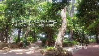 [신천지] 말씀이 있는 풍경 - 여름 - 04 - 골로새서3장 15~17절