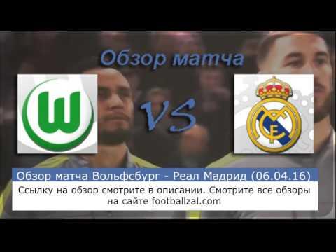 Реал Мадрид – Вольфсбург. Прямая трансляция / Футбол. Лига