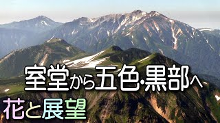 山旅映像サロン。北アルプス・室堂から五色ヶ原・黒部湖へ。