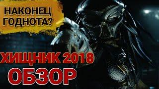 Обзор фильма ХИЩНИК 2018 - ТРИУМФАЛЬНОЕ ВОЗВРАЩЕНИЕ ИЛИ НЕТ?