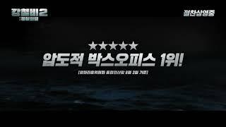 [강철비2: 정상회담] 15초 예고편