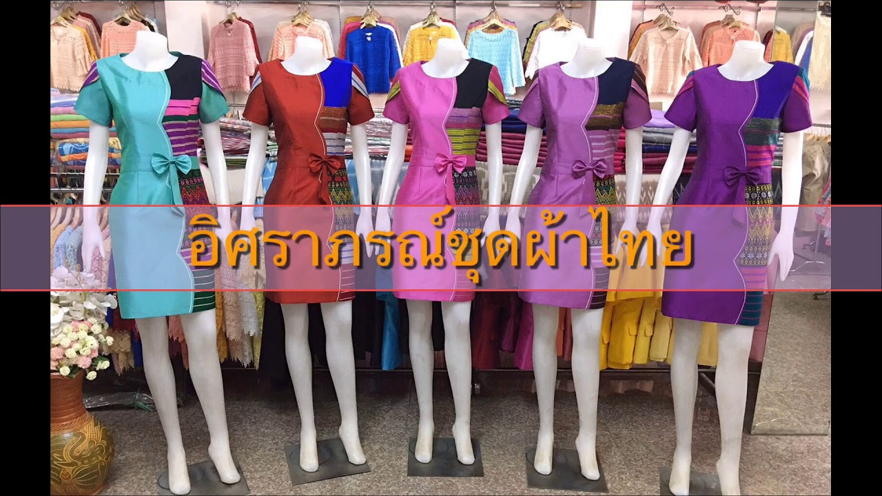 ชุดผ้าไทย byอิศราภรณ์ชุดผ้าไทย
