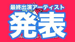 寿司くん1年ぶりのライブイベント「#おすしじゃないと2016」最終出演者...