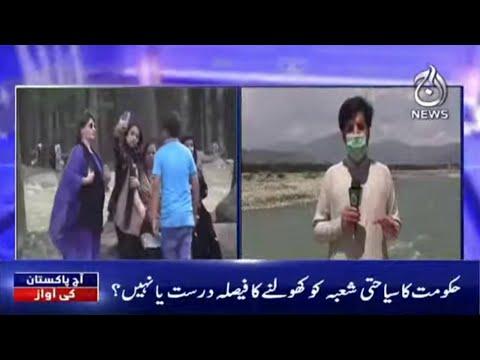 Lockdown Aur Awam Ki Sair o Tafri   Aaj Pakistan Ki Awaz   29 May 2021   Aaj News