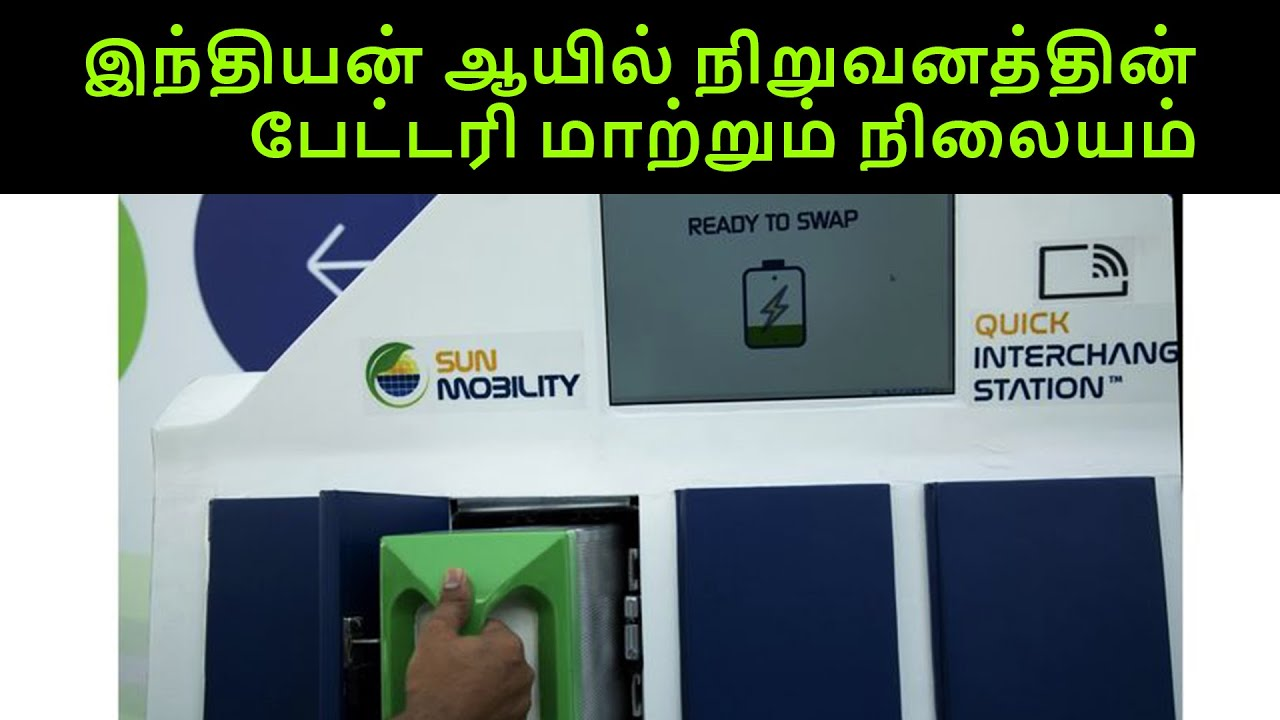 Sun Mobility & Indian Oil EV Battery Swapping Station: Tamil