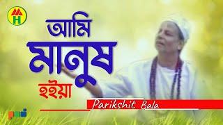 Parikshit Bala - Ami Manusho Hoiya