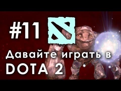 видео: [№11] Давайте играть в dota 2 - wisp и tiny (cealdre и sensation)