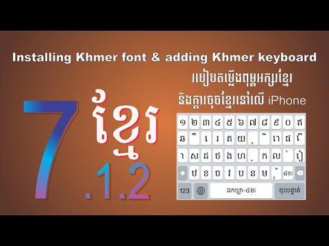 How to add khmer keyboard on ios 7