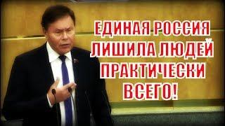 Депутат вскрыл всю правду о бедственном положении людей в России!