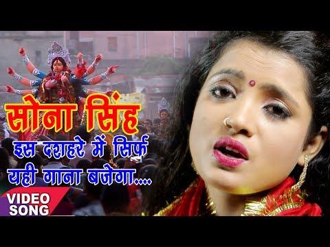 Sona Singh Hit Vidai Song || कवने ओरिया गइली मईया मोर || Maai Ke Pyar Pa Ke || Bhojpuri  Devi Geet
