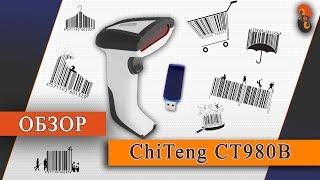 CT980B Огляд сканера штрих-коду