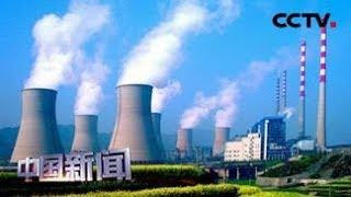 [中国新闻] 国家发改委:前八月中国多项经济指标运行平稳 | CCTV中文国际