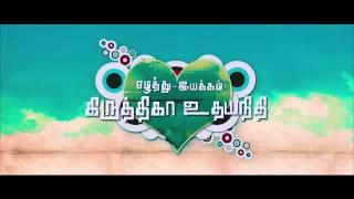 Vanakkam Chennai - Osaka Osaka Song Teaser