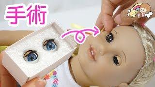 初めての 手術 … アイギミック交換で可愛く メイクアップ !アメリカンガール 人形 カスタム 【 こうじょうちょー  】 diy