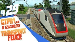 Что будет в будущем? - ч29 Transport Fever