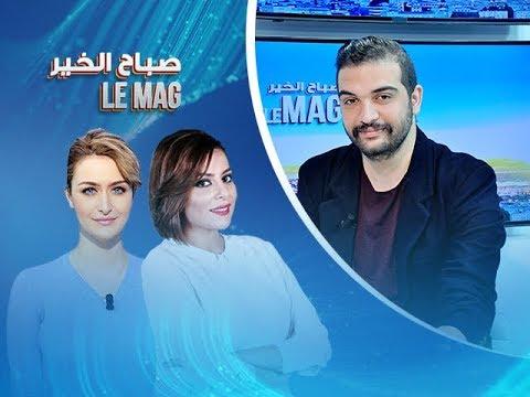صباح الخير ماڨ ليوم الإربعاء 14 مارس 2018 - قناة نسمة