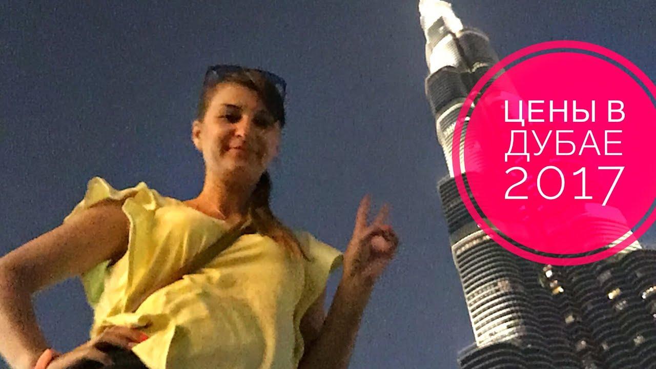 Дубай 2017   Цены в Дубае   day to day Dubai  chydomira - YouTube 1de7e2e3fc1