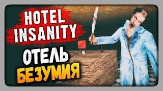 Hotel Insanity Прохождение (Horror на Android) - ОТЕЛЬ БЕЗУМИЯ! 💀