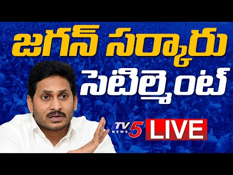 Live : జగన్ సర్కారు సెటిల్మెంట్..!!   Andhra Pradesh YS Jagan Govt on Housing Scheme   TV5 News