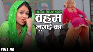 RC Upadhyay !! वहम लुगाई का | Best Haryanvi Dance Video 2018 | Top Haryanvi Dancer | Haryanvi Beats