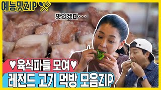 When you're depressed, eat meat! Legendary meat mukbang.ZIP [Show/Same Dream 2 - You Are My Destiny]