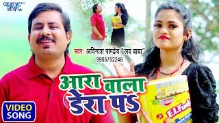 #VIDEO - आरा वाला डेरा पर | #Avinash Pandey Love Baba | Ara Wala Dera Pa | Bhojpuri 2021 New Songs