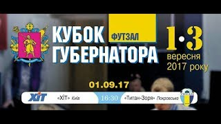 Хіт (Київ) - Титан-Зоря (Покровське)