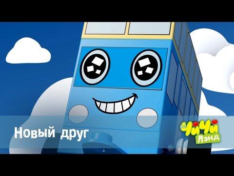 Чичилэнд - Новый друг – мультфильм про машинки для детей –серия 5