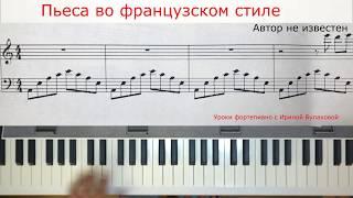 ОЧЕНЬ КРАСИВАЯ МЕЛОДИЯ НА ПИАНИНО  Пьеса во французском стиле Красота на фортепиано КРАСИВАЯ МУЗЫКА