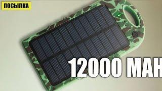 12000mAh Солнечное зарядное устройство Power Bank