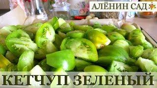 КЕТЧУП из зеленых помидоров! / Заготовки на зиму