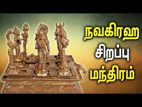 நவகிரஹ சிறப்பு மந்திரம் | Best Tamil Navagraha Slokam | Navagraham songs