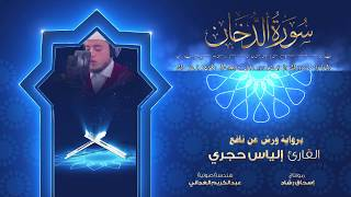 الياس حجري - ilyas hajri ( سورة الدخان ) تلاوة هادئة وخاشعة