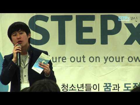 STEPx부산 12월 컨퍼런스 - 한동혁(학교 밖 청소년)