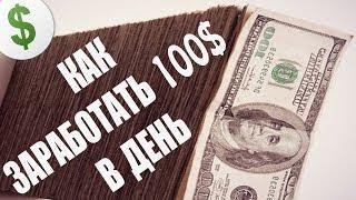 Личный совет,можно ли заработать 1000 долларов вложив 1 доллар