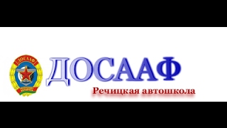 Речицкая автошкола ДОСААФ