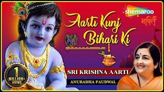 Aarti Kunj Bihari Ki Anuradha Paudwal | New Krishna Aarti | Krishna Janmashtami Special