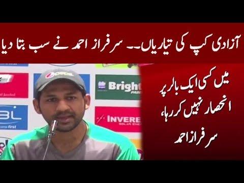 Sarfaraz Ahmad Press Talk Regarding World XI   11 Sept 2017