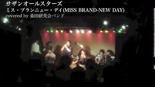 Repeat youtube video サザンオールスターズ 「ミス・ブランニュー・デイ (MISS BRAND-NEW DAY)」covered by 桑田研究会バンド