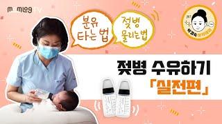 [박경숙아카데미] 25강. 젖병 수유하기 실전 편 (젖…