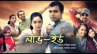 LOVE YOU     Romantic New Natok     Bangla New Natok 2018 Chomok Production