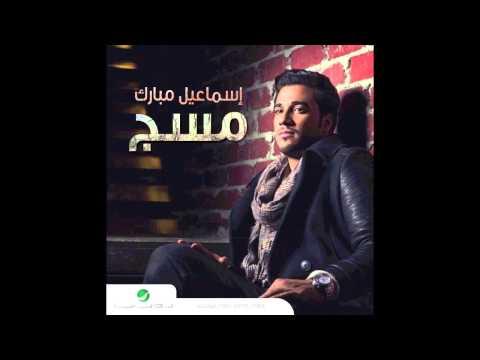 Ismaeel Mubarak … Tabe Eini   اسماعيل مبارك… تبي عيني