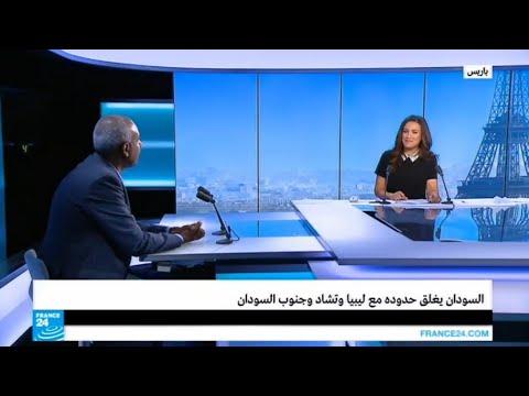 السودان يغلق حدوده مع ليبيا وتشاد وجنوب السودان